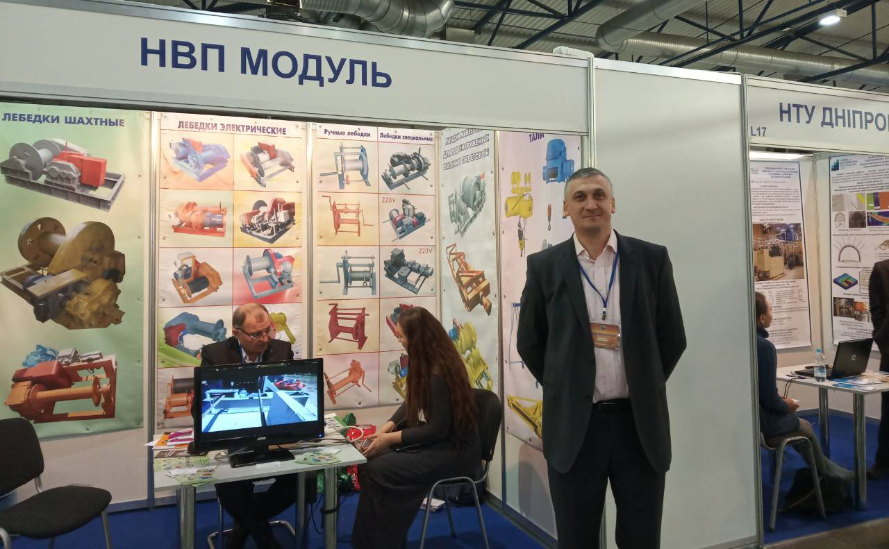"International Specialized Exhibition ""Mining Industry Expo - 2018"""